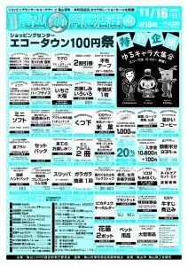 第8回 100円商店街チラシ エコー